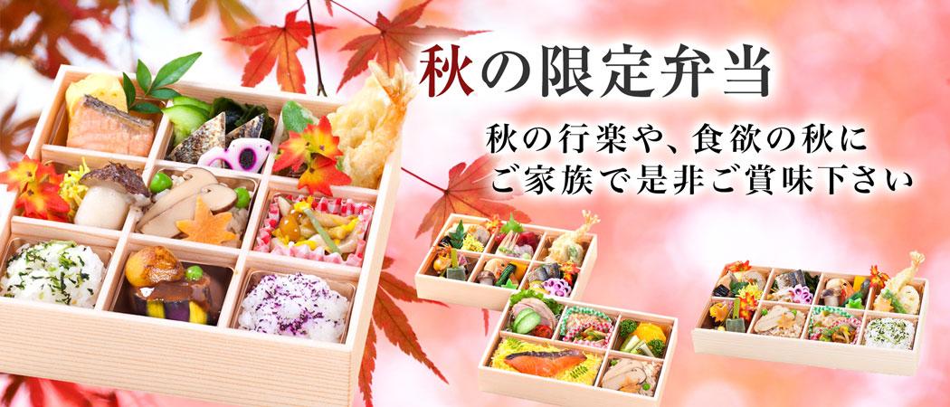 秋の限定弁当シリーズ